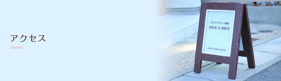 神戸市東灘区御影の整体院|オステオパシー整体 poco a pocoのアクセス案内