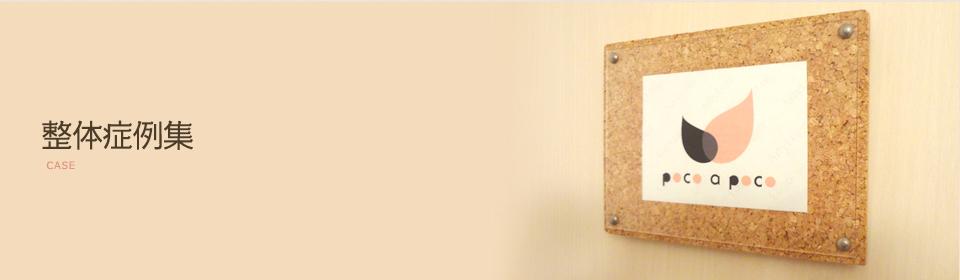 神戸市東灘区御影の整体院|オステオパシー整体 poco a pocoの症例集