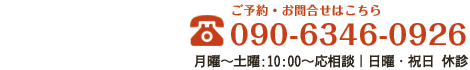 営業時間:10:00~応相談|定休日:日曜・祝日