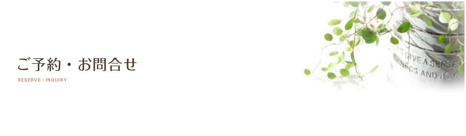 神戸市東灘区御影の整体院|オステオパシー整体 poco a pocoのお問い合わせ